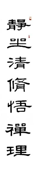 劉老師の書